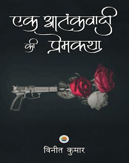 Ek-Aatankwadi-Ki-Premkatha-By-Vinit-Kumar-PDF-Book-In-Hindi-Free-Download