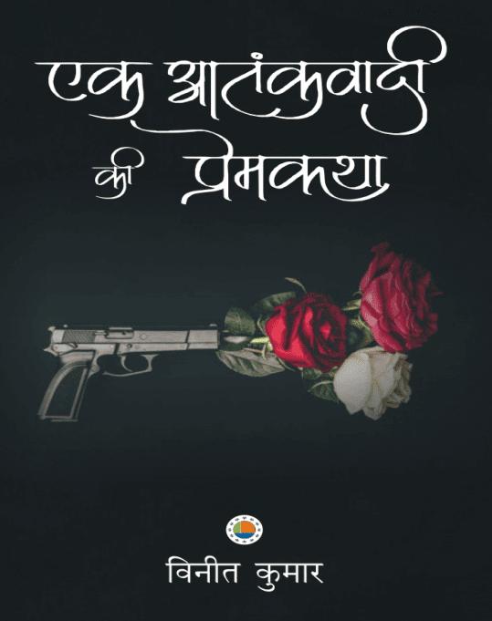 एक आतंकवादी की प्रेमकथा : विनीत कुमार द्वारा मुफ़्त पीडीऍफ़ पुस्तक हिंदी में | Ek Aatankwadi Ki Premkatha By Vinit Kumar PDF Book In Hindi Free Download
