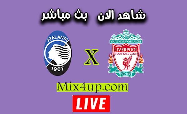 نتيجة مباراة ليفربول وأتلانتا بث مباشر اليوم بتاريخ 03-11-2020 في دوري أبطال أوروبا