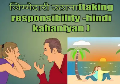 taking responsibility -hindi kahaniyan