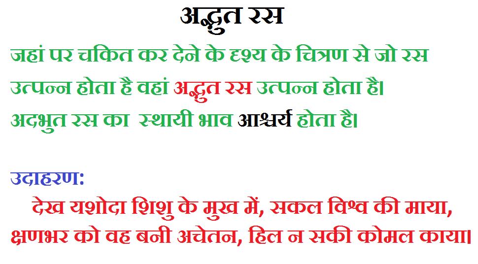 Adbhut Ras