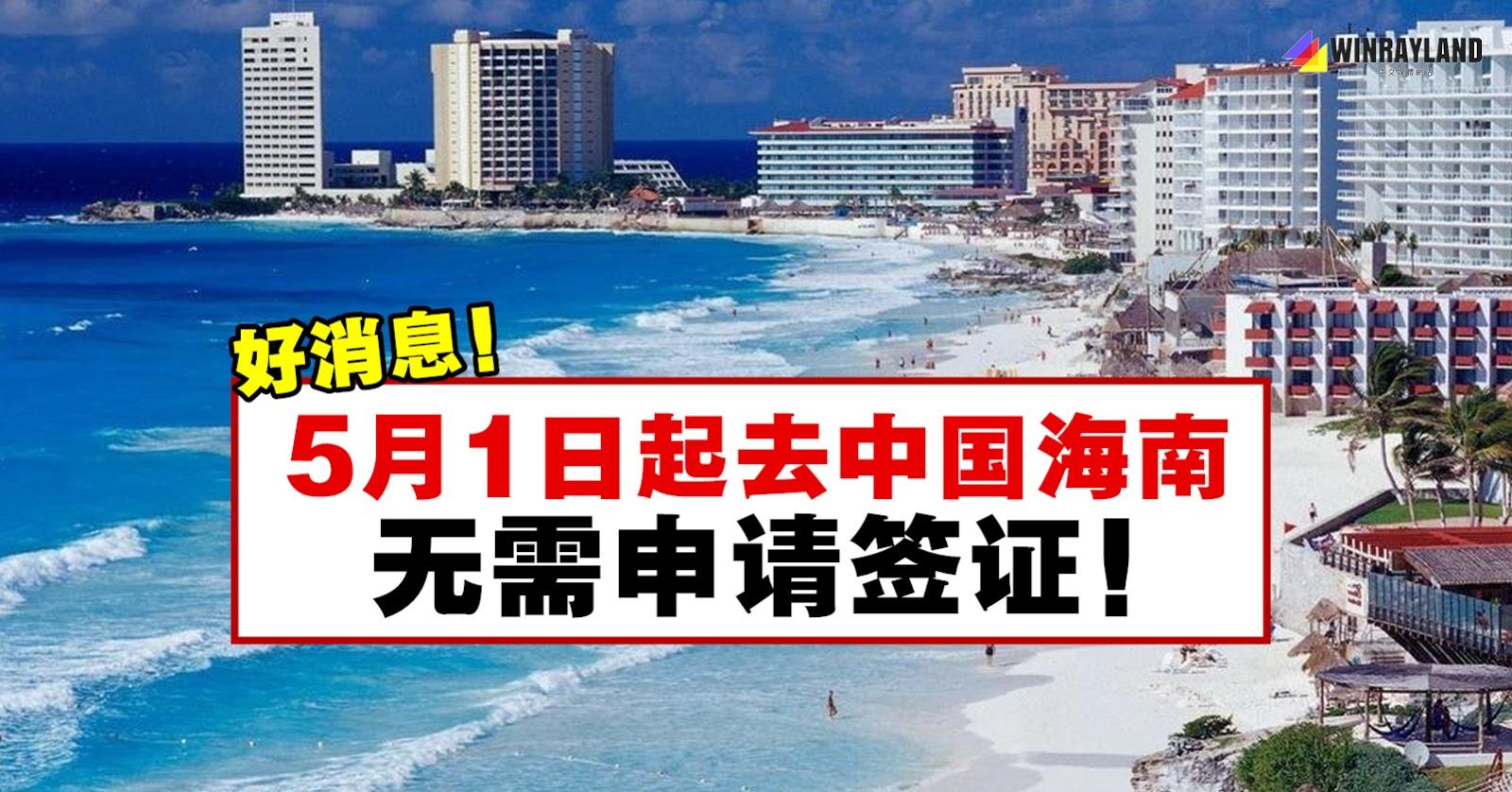 好消息!5月1日起去中国海南将无需签证!