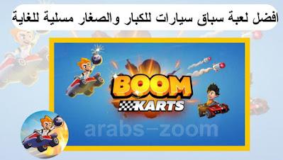 تحميل لعبة بوم كارت Boom Karts | أفضل لعبة سيارات مسلية وشيقة