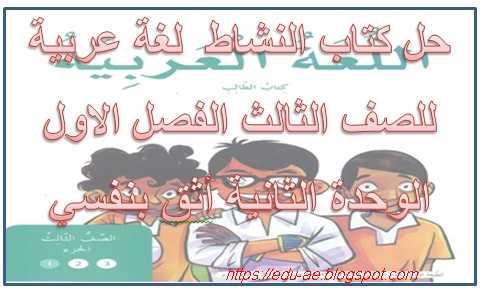حل كتاب النشاط  لغة عربية للصف الثالث الفصل الاول الوحدة الثانية أثق بنفسى