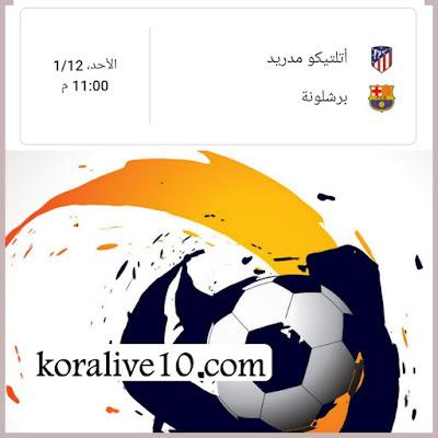 موعد مباراة أتلتيكو مدريد وبرشلونة في الدوري الإسباني | كورة لايف