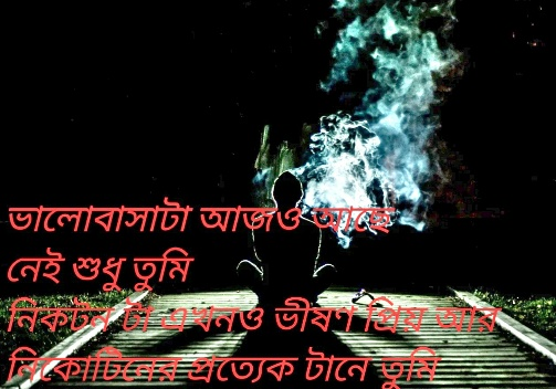bangla sad shayari | bangla love shayeri image