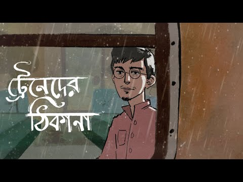 Song  :  Train e Der Thikana Song Lyrics Singer  :  Pritam Das Lyrics  :  Dipak Karmokar Music  :  Pritam DasSong  :  Train e Der Thikana Song Lyrics Singer  :  Pritam Das Lyrics  :  Dipak Karmokar Music  :  Pritam Das