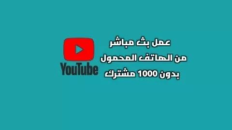 طريقة انشاء بث مباشر على اليوتيوب من خلال استخدام الهاتف المحمول