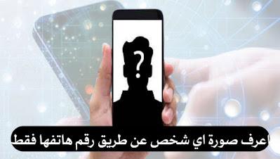 افضل تطبيق لمعرفة صورة أي شخص عن طريق رقم هاتفه فقط