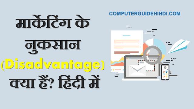 मार्केटिंग के नुकसान(Disadvantage) क्या हैं? हिंदी में