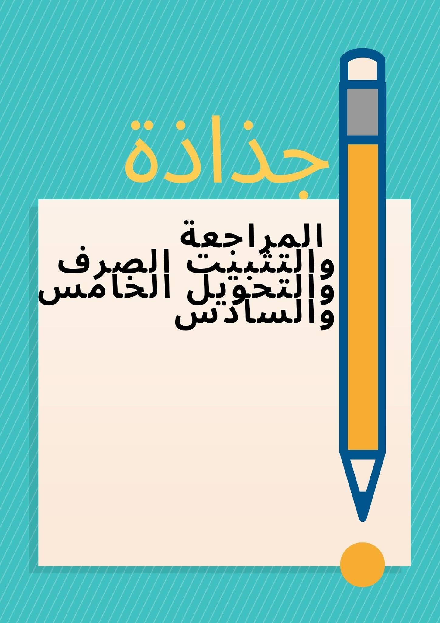 جذاذ المراجعة والتثبيت الصرف والتحويل للمستوى الخامس والسادس word و pdf