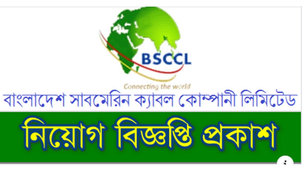 Bangladesh Submarine Cable Company Limited BSCCL Job Circular 2019 – www.bsccl.com