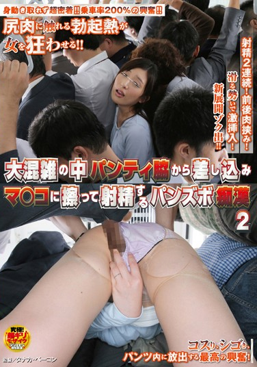 Panzubo Molester 2 To Ejaculation From Side Panty In The Die Congestion By Rubbing The Plug Ma