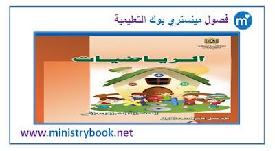 كتاب الرياضيات للصف الثالث الابتدائي 2018-2019-2020-2021
