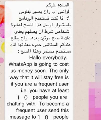 إنتبه من الرسائل التي تصلك على الواتساب حتى لا تكون ضحية للإختراق
