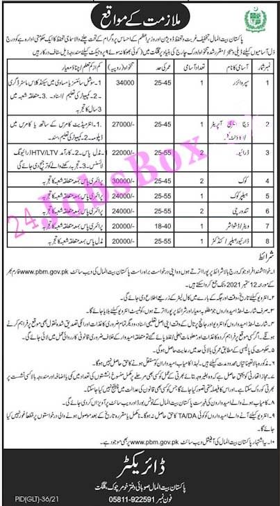 Latest Jobs in Pakistan Bait Ul Mail PMB 2021