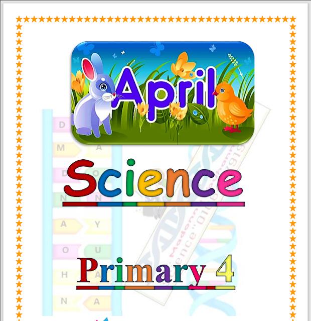 مراجعة ساينس science شهر ابريل اختيار من متعدد بالإجابات الصف الرابع الإبتدائى لغات الترم الثانى 2021