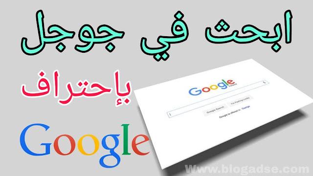 كيف تبحث في جوجل بشكل احترافي؟