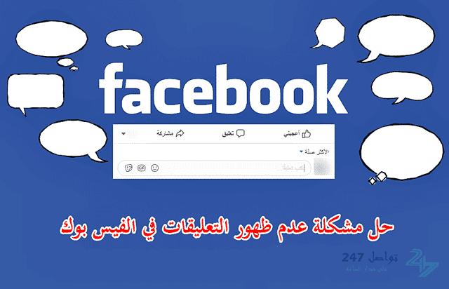 حل مشكلة عدم ظهور التعليقات في الفيس بوك