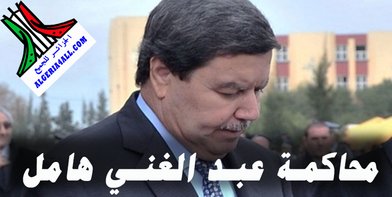محاكمة عبد الغني هامل
