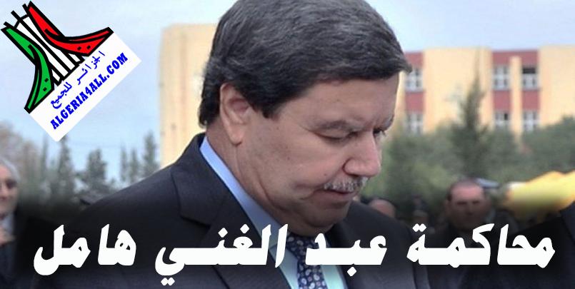 قضية عبد الغني هامل: رفع جلسة اليوم الرابع من المحاكمة واستئنافها الثلاثاء.