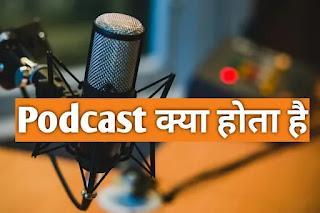 Podcast kya hota hai