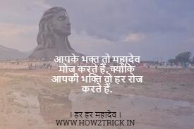 mahadev status in hindi attitude