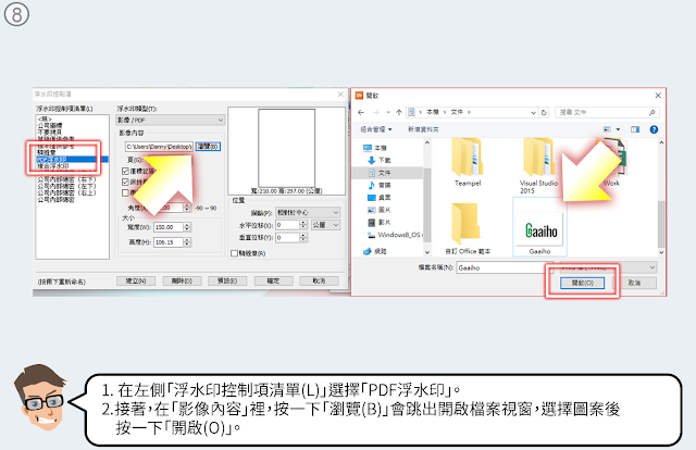 在「浮水印控制項清單(L)」選擇「PDF浮水印」。接著,在「影像內容」裡,按一下「瀏覽(B)」選擇圖案。