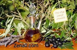 فوائد زيت الزيتون للتخسيس مع أبرز مميزاته وعيوبه