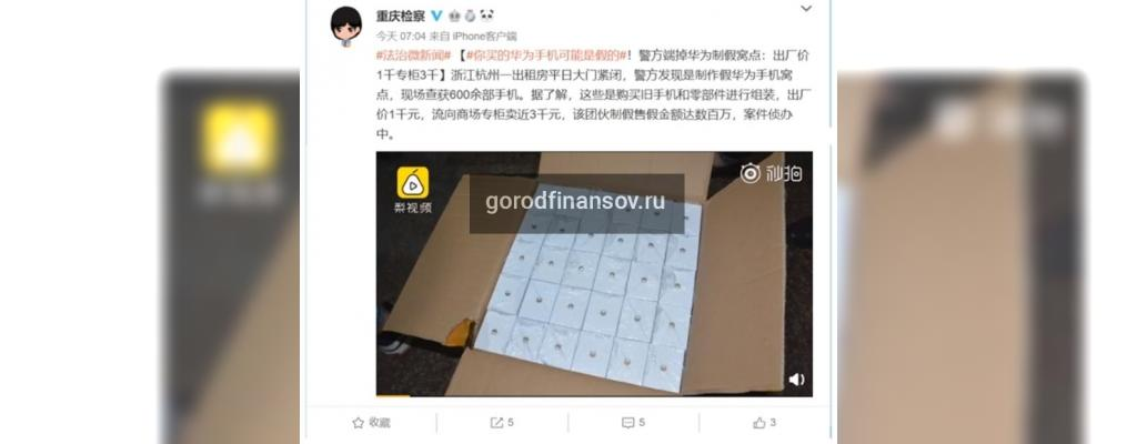 A Large batch of Fake HUAWEI Smartphone detained in china: