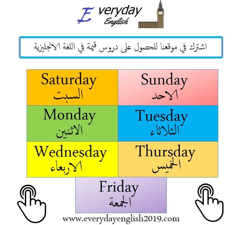 ايام الاسبوع بالانجليزي