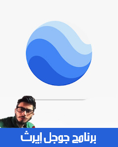 برنامج جوجل ايرث,تطبيق جوجل ايرث,جوجل ايرث,تحميل Google Earth,تنزيل تطبيق جوجل ايرث,تنزيل برنامج جوجل ايرث,تحميل تطبيق Google Earth,تحميل برنامج Google Earth,Google Earth تحميل,Google Earthتنزيل,