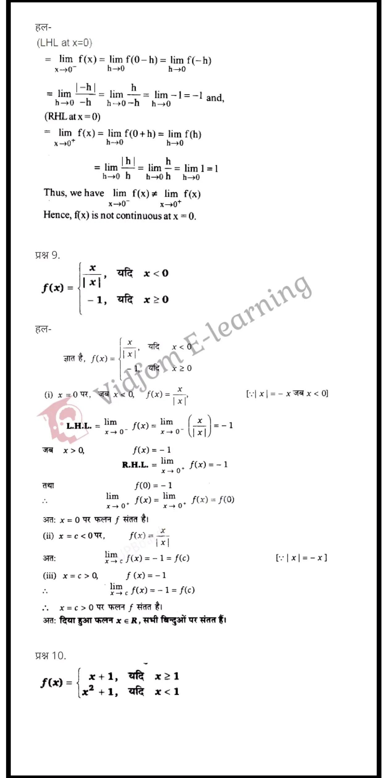 class 12 maths chapter 5 light hindi medium 5