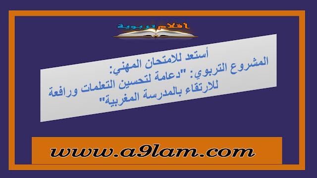"""أستعد للامتحان المهني: المشروع التربوي: """"دعامة لتحسين التعلمات ورافعة للارتقاء بالمدرسة المغربية"""""""