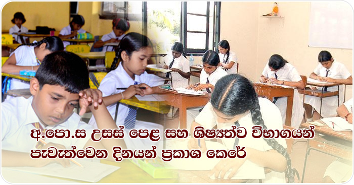 A/L and grade 5 scholarship exam date