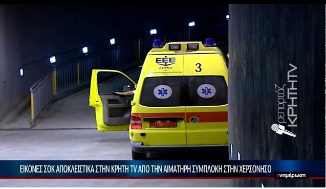 Κρήτη: Βίντεο ντοκουμέντο από το αιματηρό περιστατικό ανάμεσα σε Γάλλους τουρίστες (βίντεο)