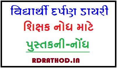 Pustak ni nodh | STD 3 thi 8 Vidhyarthi Darpan Diary nodh PDF - Download