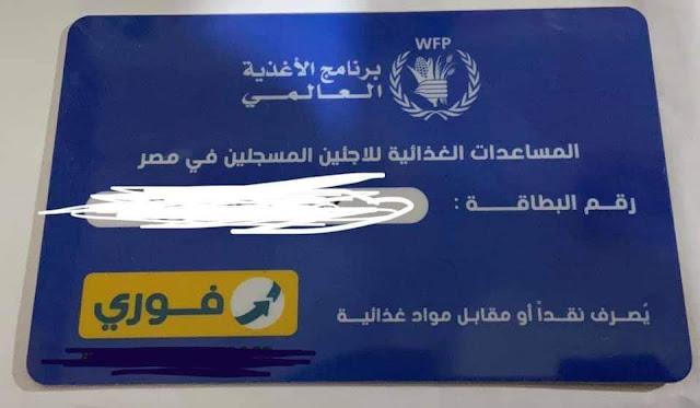 صرف المساعدات الغذائية للاجئين المسجلين فى مصر من خلال فوري بالفيزا بداية من اغسطس 2021