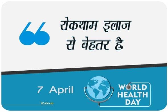 World Health Day Slogans  In Hindi
