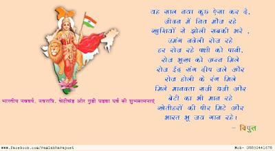 Hindu New year Vikrami samwat Shayari
