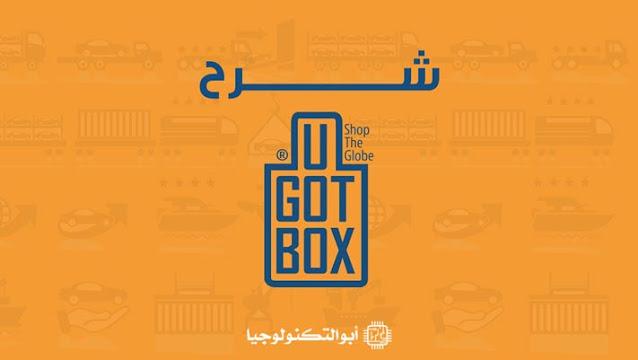 شرح موقع UGOTBOX