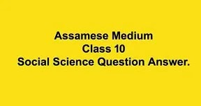 SEBA Class 10 Social Science Question Answer |  Assam Class 10 Social Science Question SCERT Solutions