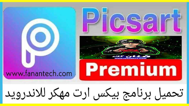 تحميل تطبيق بيكس ارت PicsArt Photo Studio الرسمي والمهكر للتعديل على الصور باحترافية اخر اصدار