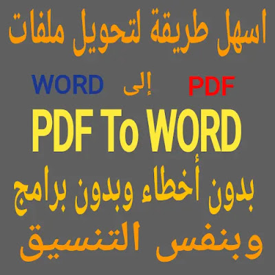 افضل طريقة لتحويل ملف PDF الى WORD بدون اخطاء | تحويل ملفات adobe pdf word بدون برامج