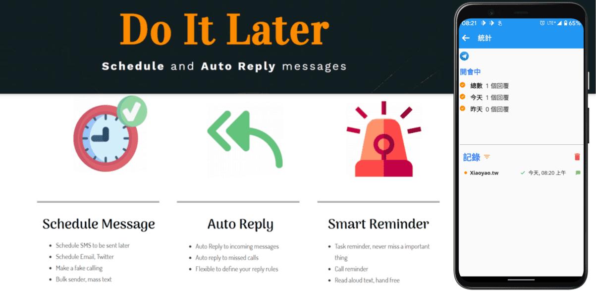 Do It Later 自動回覆FB、TG、IG訊息