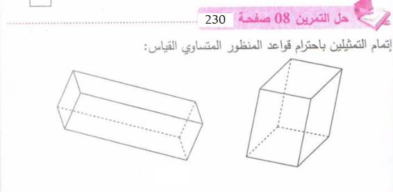 حل تمرين 8 صفحة 230 رياضيات للسنة الأولى متوسط الجيل الثاني