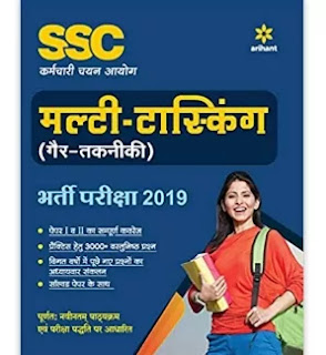 2020 SSC MTS 2021 best books for Hindi medium candidate | Multi Tasking Staff Recruitment gaindlalsahu.com gaindlal p sahu