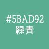 緑青(ろくしょう)#5BAD92
