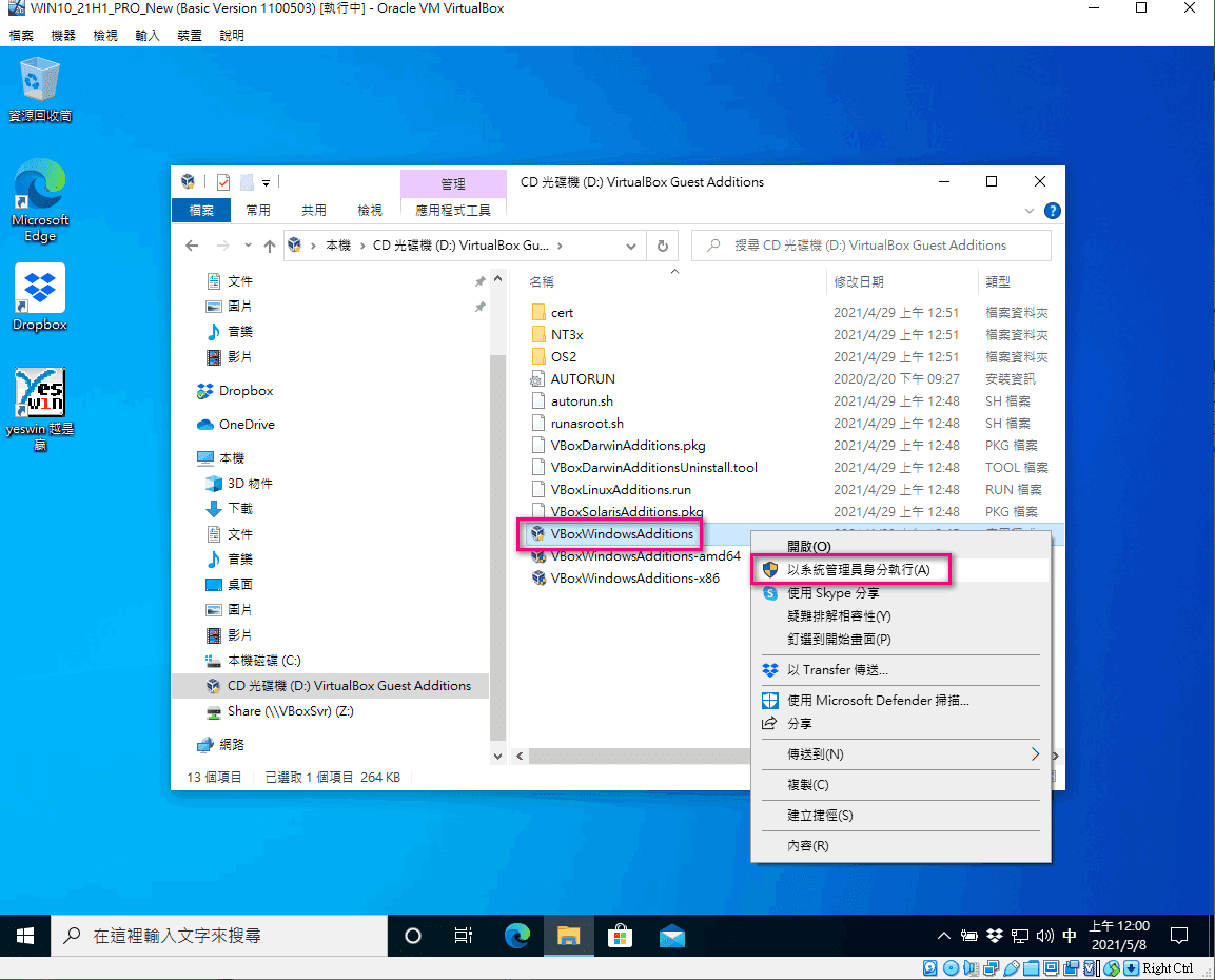 Guest Additions for Windows 安裝教學(三)