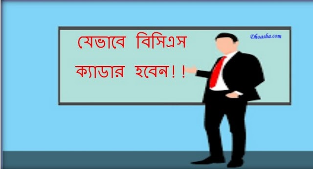 How to become a BCS Cadre In Bangladesh